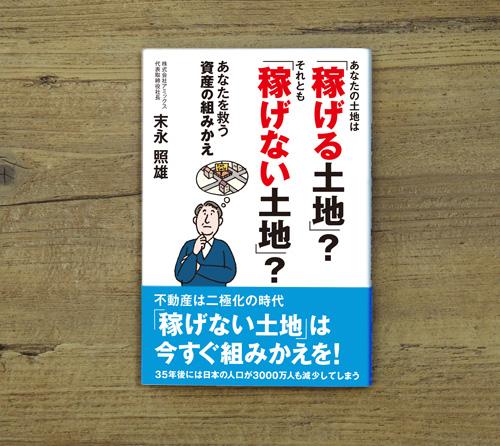 資産の組みかえ正面.jpg