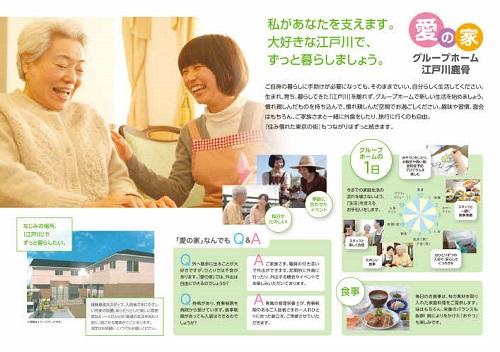 愛の家_江戸川鹿骨_page002
