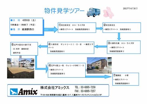 バスツアー工程表