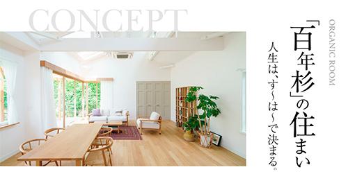 ORGANIC ROOM「百年杉」の住まいHP画像