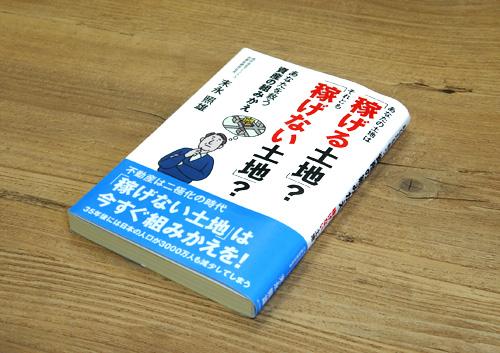 資産の組みかえナナメ.jpg
