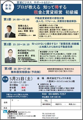 賃貸ビジネスサポートセミナーチラシ