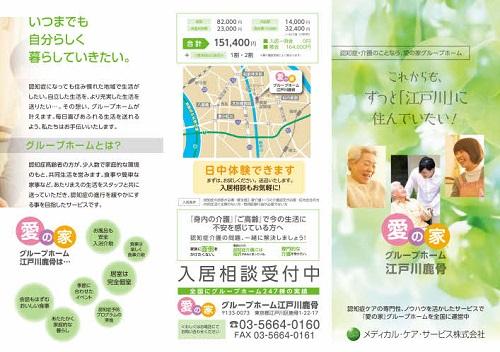 愛の家_江戸川鹿骨_page001