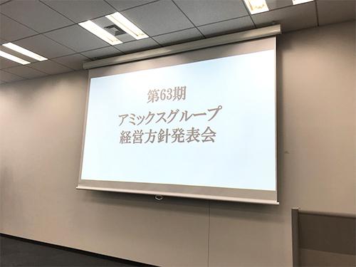 経営方針発表会スクリーン画像